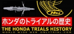 Only Trial Honda